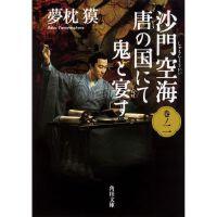 现货 日版 文库 小说 空海 沙�T空海唐の国にて鬼と宴す 2