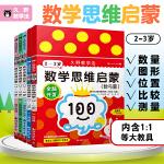 久野教学法 全脑开发:数学思维启蒙(2-3岁全五册)(附教具)