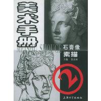 美术手册:石膏像素描.2