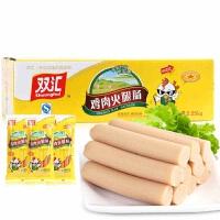 【包邮】双汇 鸡肉肠 70gx50条 特产肉类零食小吃整箱出