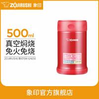 象印焖烧杯女保温饭盒便携焖烧壶保温杯大容量焖粥罐EAE50 500ml 酒红色