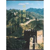 明蓟镇长城:1981-1987年考古报告・(第四卷)界岭口 刘家口(盒精)