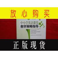 【二手旧书9成新】【正版现货】中小学英语课堂教学策略指导