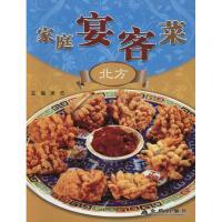 家庭宴客菜(北方) 金盾出版社