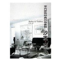 【旧书二手书85成新】室内装饰经典风格集锦:沙发茶几/林耕著