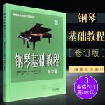 钢琴基础教程3 修订版 成人自学初学者入门钢琴乐谱曲谱 钢琴谱书 音乐理论的基本知识 钢琴弹奏技巧 零基础书籍