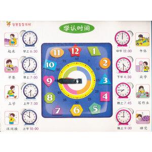 智慧宝宝拼板――学认时间