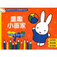 童趣小画家-米菲的多彩假日