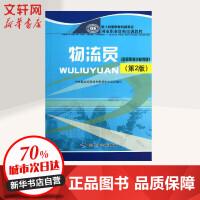 物流员:国家职业资格4级(第2版) 中国就业培训技术指导中心组织 编