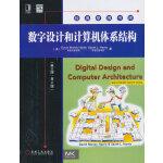 数字设计和计算机体系结构(英文版・第2版)