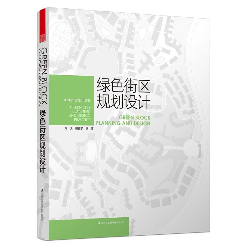绿色街区规划设计 绿色街区规划设计的倡导者和实践者 为规划设计师提供一种街区尺度的生态设计思路