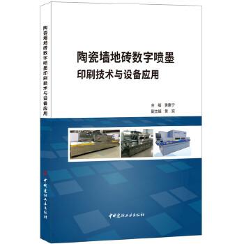 陶瓷墙地砖数字喷墨印刷技术与设备应用