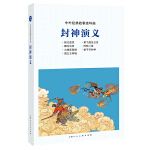 中外经典故事连环画――封神演义
