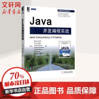 Java并发编程实战 机械工业出版社