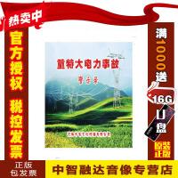 正版包票 重特大电力事故警示录2DVD安全生产培训视频光盘碟片