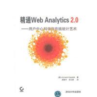 精通Web Analytics 2 0――用户中心科学与在线统计艺术 (美)卡希克 9787302250814