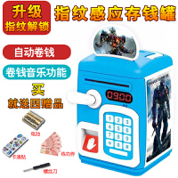 1存钱罐大号儿童男孩小孩女自动存款机网红保险箱储钱储蓄指纹密码