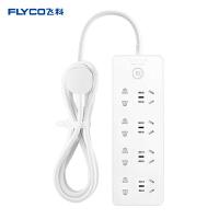 飞科(FLYCO)插座延长线FS2019 电源插排接线板拖线板家用插板3米 八插位 功率过载保护