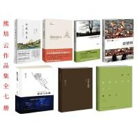 熊培云作品集全7册 《我是即将来到的日子》+《自由在高处》+《慈悲与玫瑰》+《思想国》+《一个村庄里的中国》+《重新发