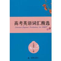 正版书籍 高考英语词汇精选 王福君 9787508296920 金盾出版社