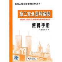 【二手正版9成新】施工安全资料编制便携手册建设工程安全管理系列丛书,吕方泉,中国计划,9787801778956