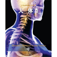人体1 (不列颠图解科学丛书)