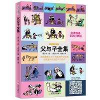 世界经典图画书・父与子全集 中英双语 漫画书