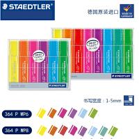 德国原装 STAEDTLER施德楼 364 WP 8色 荧光笔|套装