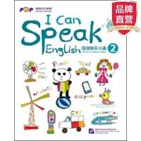 [包邮]泡泡快乐口语系列教材:快乐口语2(I Can Speak English 2)(附MP3)【新东方专营店】
