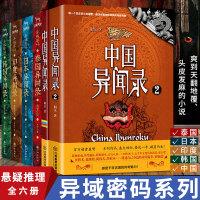 异域密码系列全6册 中国异闻录12 印度异闻录 泰国异闻录日本异闻录韩国异闻录 羊密码行屮的小说书籍悬疑推理惊悚恐怖小