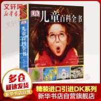 DK儿童百科全书 中国大百科全书出版社