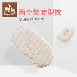 欧孕宝宝枕头四季通用婴儿定型枕新生儿童睡枕头两个装