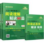 (2020)考研英语(二)阅读理解精读80篇