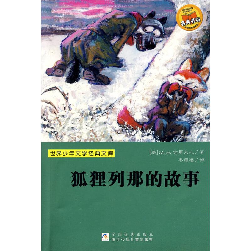 世界少年文学经典文库:狐狸列那的故事
