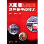 太阳能及热泵干燥技术