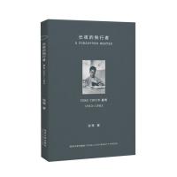 长夜的独行者: 童��1963―1983