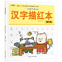 24开小笨熊学前必备 汉字描红本提升篇