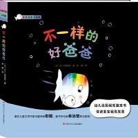 彩虹色的小白鱼 第二辑:不一样的好爸爸