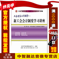 正版包票 工会财务工作辅导 新工会会计制度学习辅导讲座(2DVD)视频讲座光盘碟片