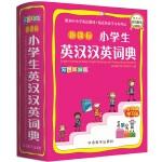 新课标小学生英汉汉英词典(双色图解版)