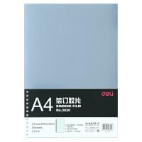 得力3820装订胶片A4透明打孔装订封面PVC封面20丝透明胶片50张