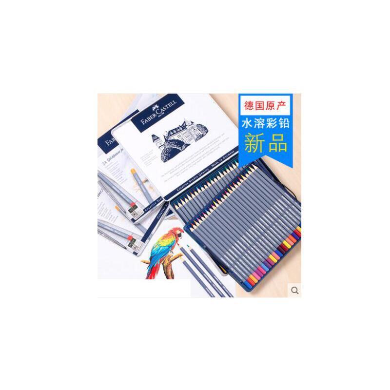 德国辉柏嘉faber-castell水溶性彩铅12色24色36色48色蓝铁盒美术专业级绘画填色彩色铅笔手绘套装蓝辉彩铅 德国原产 原装进口 绘画填色 进阶级彩铅