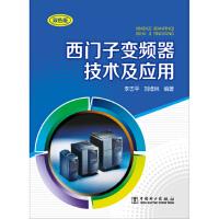 正版书籍 西门子变频器技术及应用(双色版) 李志平,刘维林 中国电力出版社 9787512362345