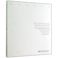 观念的践行者(清华大学美术学院工业设计系30年设计作品选集)