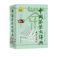 中国茶叶大辞典 9787501925094 陈宗懋 中国轻工业出版社