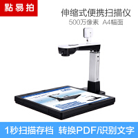 宝碁点易拍高拍仪U680S 双摄像头 A4/A5/A6幅面 可选配*阅读器 便携式扫描仪