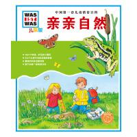 中国第一套儿童情景百科:亲亲自然