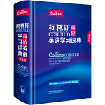 柯林斯COBUILD高阶英语学习词典(第8版)