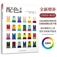 配色手册 日本色彩设计基础教程便携手册 三色四色RGBCMYK 配色设计原理 平面设计室内设计服装设计书籍 色彩学书籍色