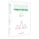中国新诗年度研究报告2018(洞悉当代诗的艺术价值)